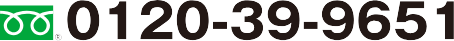 フリーダイヤル 0120-39-9651